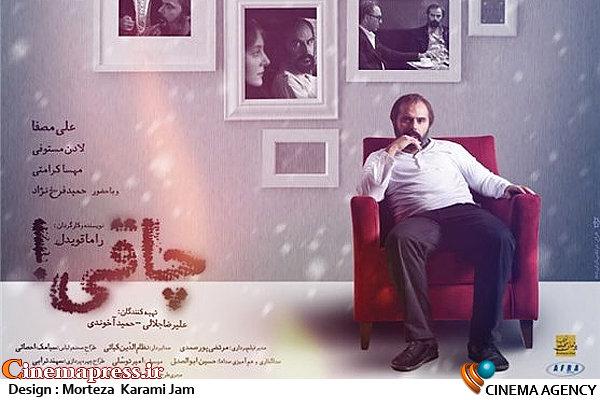 پوستر فیلم سینمایی چاقی به کارگردانی راما قویدل