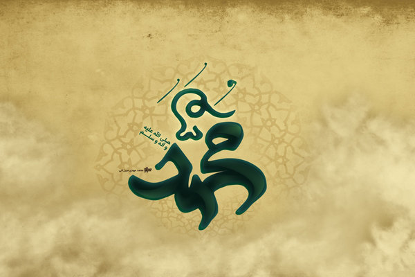آرم حضرت محمد(ص)
