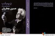 رونمایی از فیلم و کتاب بزرگداشت حسین جعفریان در جشنواره فیلم فجر