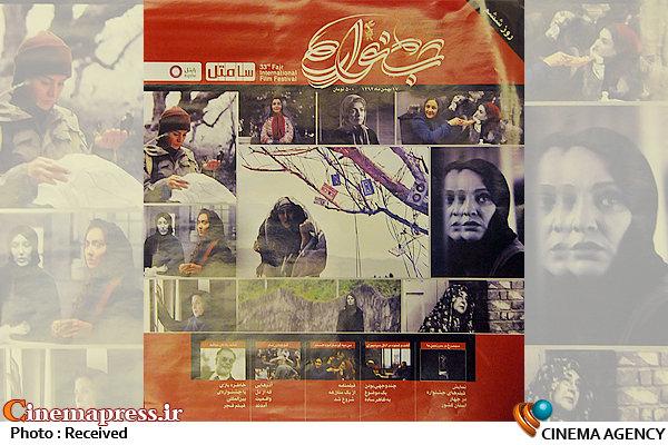 نشریه سی و سومین جشنواره فیلم فجر/شماره ششم
