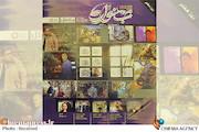 نشریه سی و سومین جشنواره فیلم فجر/شماره هفتم