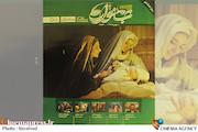 نشریه سی و سومین جشنواره فیلم فجر/شماره هشتم