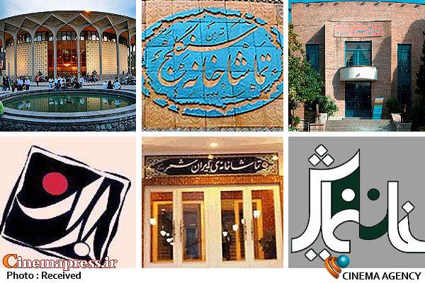 تماشاخانه باران-سنگلج-ایرانشهر-خانه نمایش-تئاتر شهر-خانه هنرمندان ایران