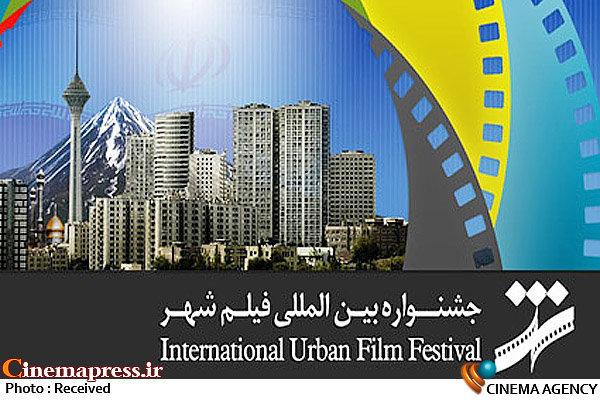 جشنواره فیلم شهر*