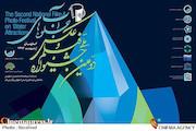 جشنواره فیلم و عکس جلوه های آب