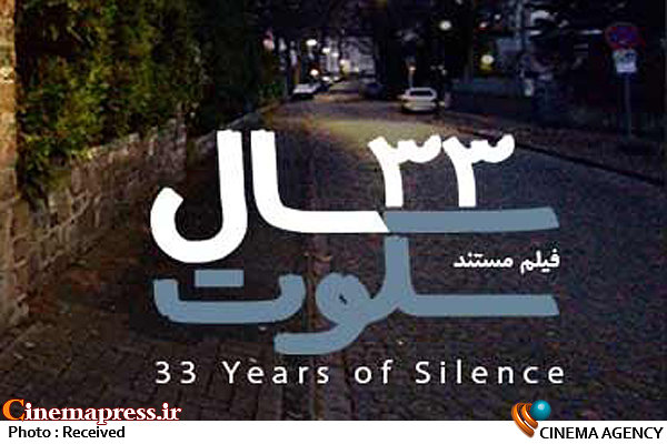 مستند 33 سال سکوت