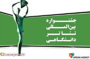 جشنواره تئاتر دانشگاهی ایران