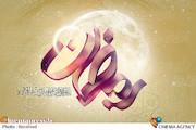 ماه مبارک رمضان*