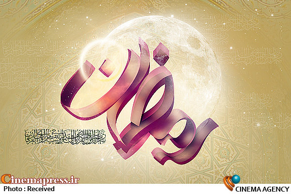 ماه مبارك رمضان*