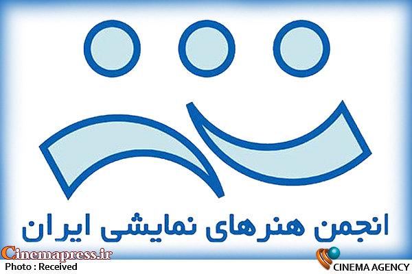 انجمن هنرهای نمایشی ایران