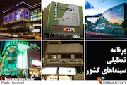 تعطیلی سینماها