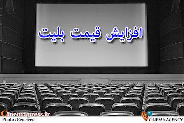 تیر خلاص برای حذف تماشاگر زیر متوسط/ آقایان! اگر دلسوز سینما هستید، جیب مردم را فراموش کنید