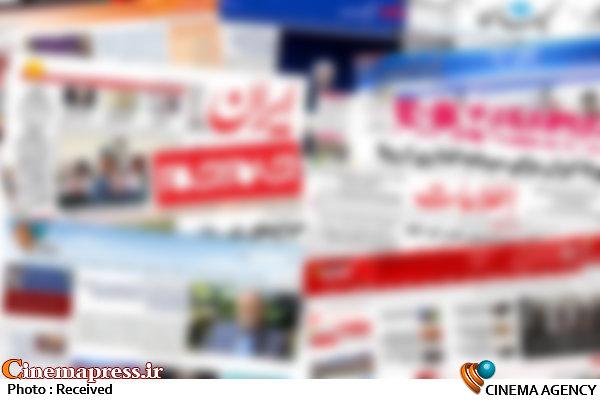 روزنامه  و خبرگزاری ها