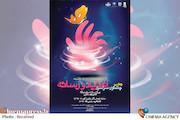 هیأت داوران چهارمین جشنواره سراسری «اعتیاد و رسانه» معرفی شدند