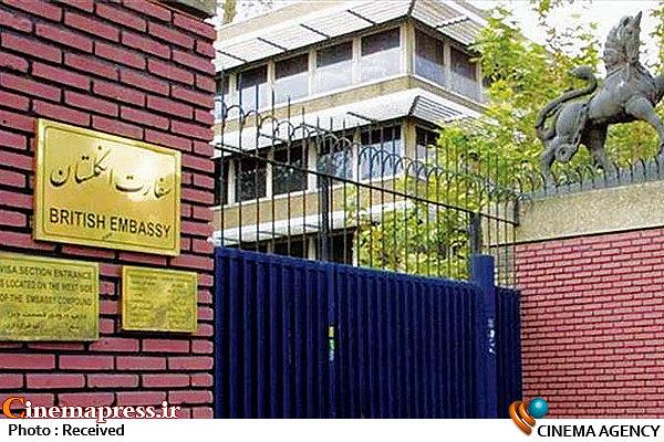 سفارت انگلیس در تهران