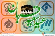 آرم شبکه های تلویزیون+عید سعید قربان