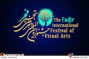 هشتمین جشنواره بین المللی هنرهای تجسمی فجر