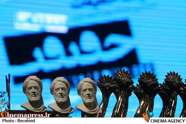 اسامی فیلمهای جشنواره بینالمللی «سینماحقیقت» اعلام شد