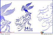 فیلمهای جشنواره فجر ۹۵ باید با حیا، عفاف، مسائل خانواده و کرامت زن ممیزی شوند