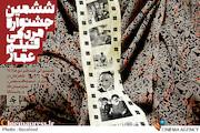 برنامههای بخش بینالملل جشنواره فیلم «عمار» اعلام شد