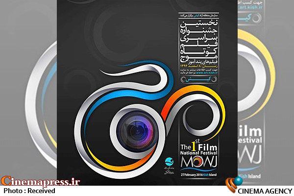 جشنواره فیلم کوتاه موج