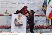 نشست خبری سیوچهارمین جشنواره فیلم فجر