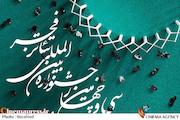 اسامی نامزدهای بخش بینالملل جشنواره تئاتر فجر اعلام شد