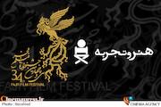 «هنر و تجربه»ایهای جشنواره فیلم فجر نامزدهای خود را شناختند