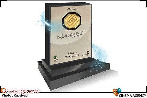 کتاب سال جمهوری اسلامی