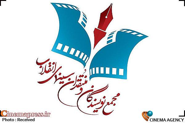 مجمع نویسندگان و منتقدین سینمای انقلاب