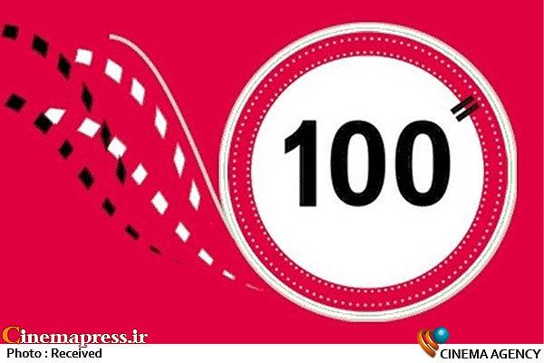 صد ثانیه ای-100
