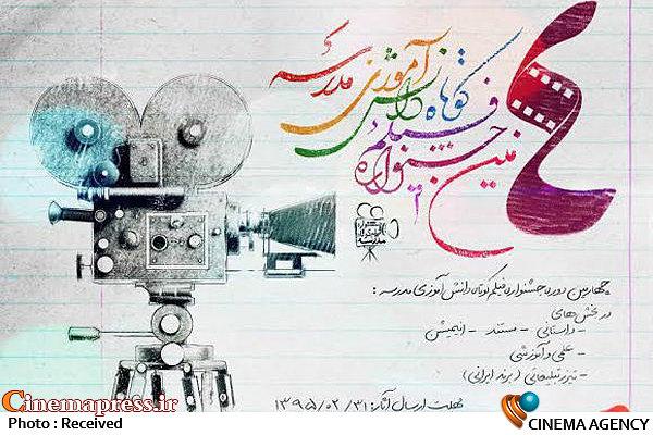 جشنواره فیلم کوتاه دانش آموزی مدرسه