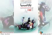 نمایش بادصبا؛ مستندی درباره ایران که جان کارگردانش را گرفت