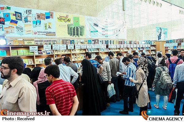 نمایشگاه کتاب95