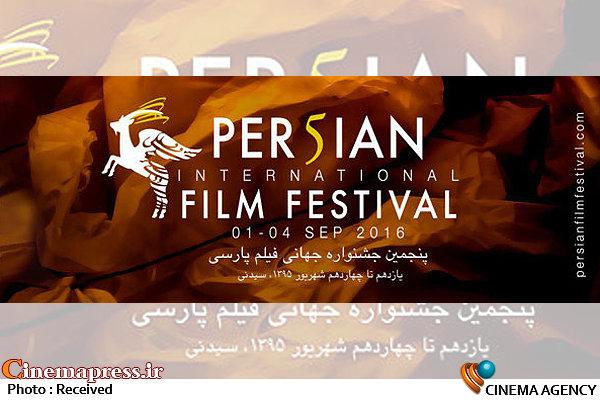 جشنواره جهانی فیلم پارسی