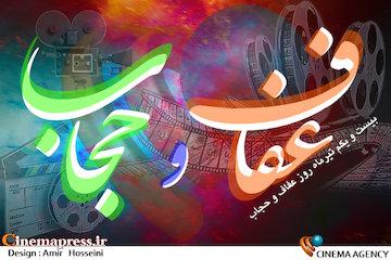 جایگاه عفاف و حجاب در سینمای امروز ایران کجاست؟/ بی تدبیری مدیران سینمایی در مقوله عفاف و حجاب