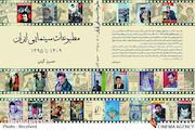 مطبوعات سینمای ایران