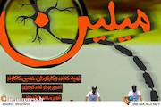 نمایش فیلم «میلین» در دانشگاه علوم پزشکی شهید صدوقی یزد