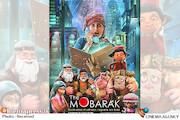 پوستر فیلم سینمایی«مبارک»