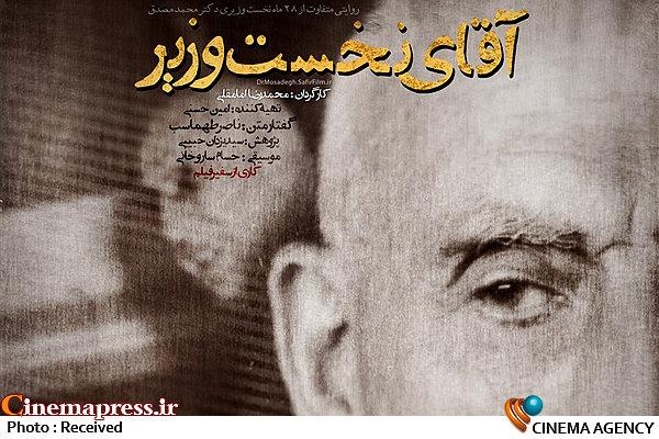 پوستر مستند آقای نخست وزیر