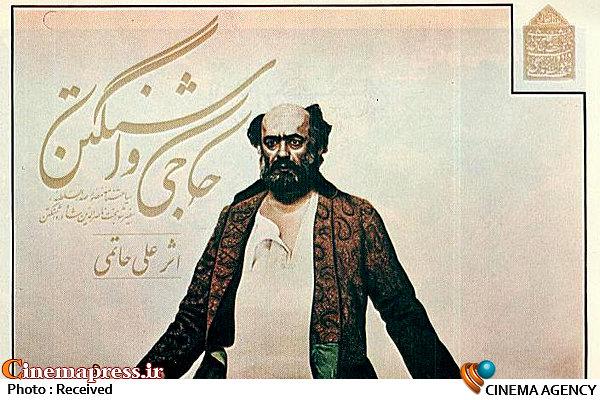 مروری بر سکانس قربانی کردن در فیلم حاجی واشنگتن اثر علی حاتمی ...