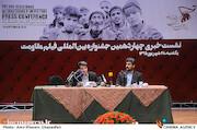نشست خبری چهاردهمین جشنواره فیلم مقاومت