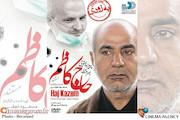 مستند حاج کاظم