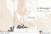 مستند جلال آل احمد