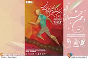 پوستر دهمین جشنواره فیلم های ورزشی