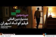 سی و سومین جشنواره بینالمللی فیلم کوتاه تهران