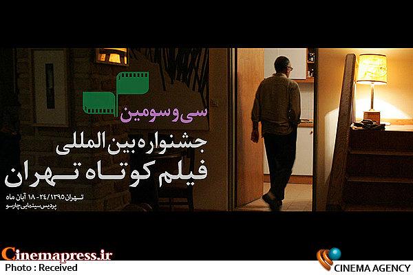 اعلام اسامی ۳۳ اثر دفاع مقدسی حاضر در جشنواره فیلم کوتاه تهران