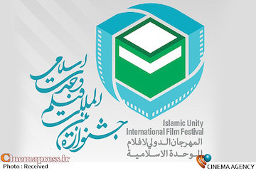 فیلم/ تیزر نخستین جشنواره بین المللی فیلم وحدت اسلامی