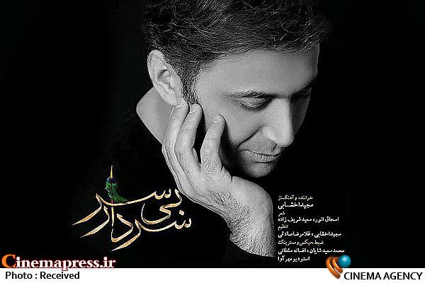 فیلم/ نماهنگ «سردار بی سر» با صدای مجید اخشابی
