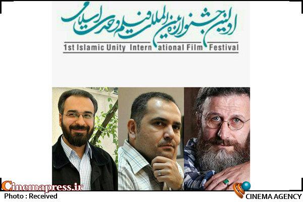 هیأت انتخاب بخش انیمیشن و نماهنگ جشنواره فیلم وحدت اسلامی معرفی شدند